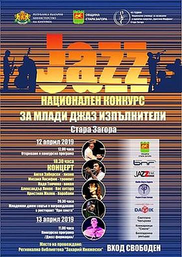 джаз-конкурс - афиш