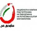 Старозагорският омбудсман призовава за съпричастност към кампанията