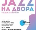"""Музикален форум """"Джаз на двора""""  ще се проведе в Стара Загора"""