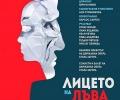 Премиера на камерната опера