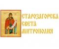 Програма на Старозагорската митрополия за Великденските празници