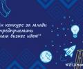 """ОИЦ – Стара Загора даде старт на онлайн конкурс за млади предприемачи - """"Имам бизнес идея!"""""""