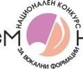 Шести национален конкурс за вокални формации