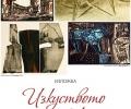 В Стара Загора представят именити графици от колекцията на проф. д-р Чавдар Славов