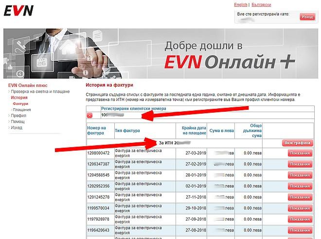 """Клиентският номер и номерът на ИТН се вземат от меню """"История"""" в  онлайн-платформата"""