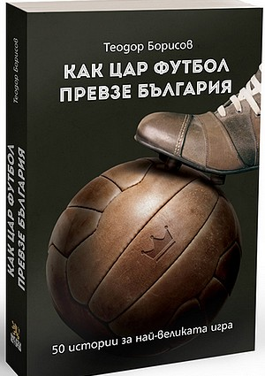 Football_Press_01