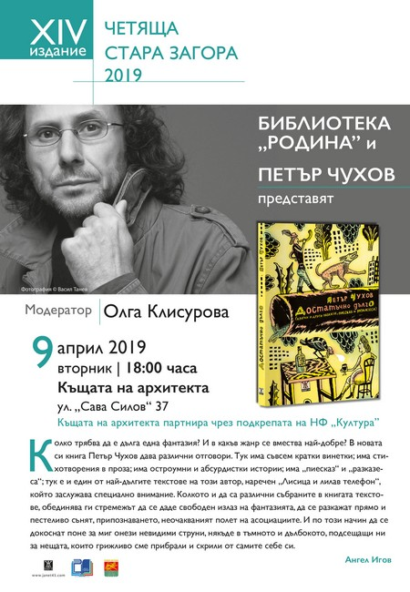 chuhovChetiashta ST Zagora Posters