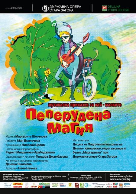 poster PEPERUDENA MAGIYA (1)