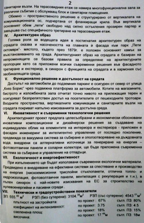 Обяснителна записка към класирания на първо място проект - стр. 2