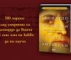 Леонардо да Винчи – геният, от когото 500 години по-късно все още се учим