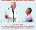 На 17 май в Стара Загора отбелязват Световния ден за борба с хипертонията