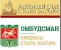 Съвместна инициатива на старозагорския Омбудсман и Районен съд Стара Загора с млади хора на 9 май