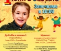 Два любими спектакъла за деца 0-3 г. и 3-7 г. в Старозагорската опера на 1 юни