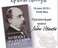 Българска монография за Николай Некрасов от старозагореца Любчо Иванов излезе на руски