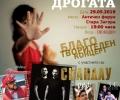 """Концерт """"Заедно срещу дрогата"""" готвят в Стара Загора"""
