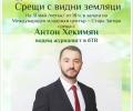 Журналистът Антон Хекимян се среща с млади хора в Стара Загора на 31 май