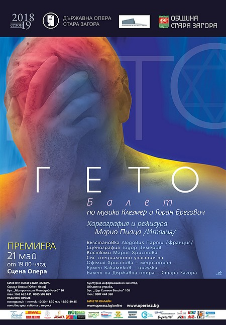 Geto_final_70_100_Stara_Zagora_bez_premiera