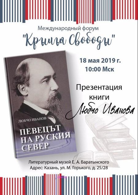 L_Ivanov