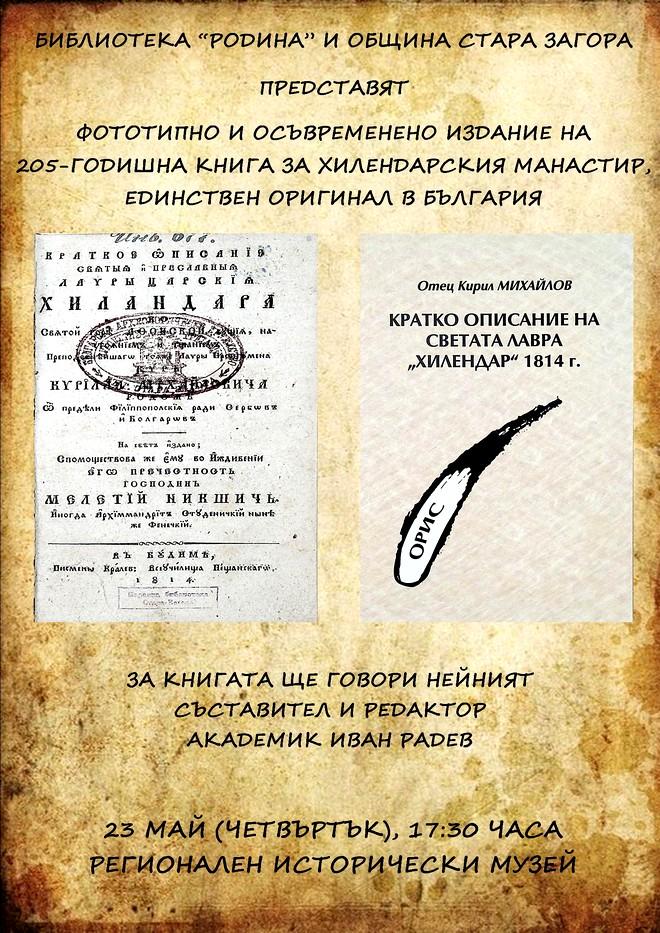 Plakat_i_pokana litse