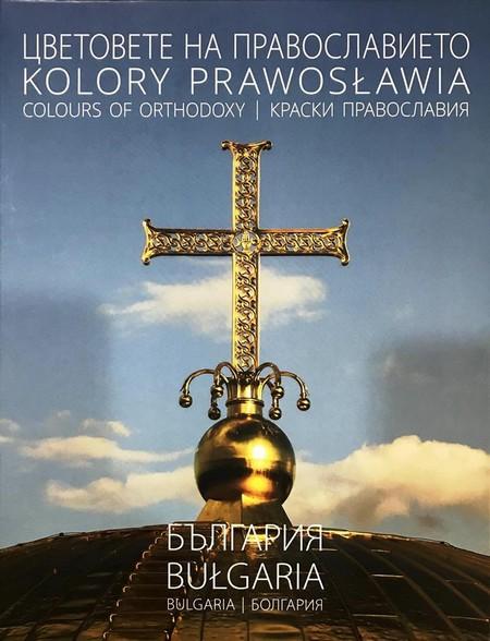 Pravoslavie_Bulgaria_album