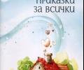 """Библиотека """"Родина"""" издаде пиесите за деца на Росица Гюмлиева"""