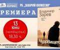 """Издателска къща """"Хермес"""" кани старозагорци на премиера на """"Чудовището"""" от Владимир Зарев"""