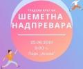 """Състезание """"Шеметна надпревара"""" провеждат в Стара Загора"""