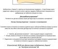 "Програма на Библиотека ""Родина"" - Стара Загора, Детски отдел, 17-21 юни 2019 г."