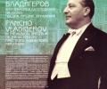 Откриват изложба, посветена на 120 г. от рождението на Панчо Владигеров