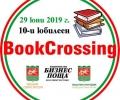Десети юбилеен BookCrossing очаква старозагорци и гостите на града
