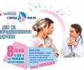 Топ специалисти по стерилитет консултират на 8 юни 2019 (събота) в Пловдив