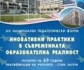 60 години квалификация на учителите в Стара Загора