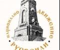 """Позиция на ИБ на НД """"Русофили"""" – Казанлък"""