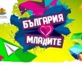 Слушат гласа на младите хора в Стара Загора
