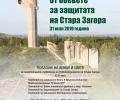 """Паметна вечер """"Възхвала за Стара Загора"""" събира отново града за поклонение"""