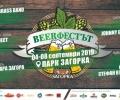"""Петото издание на """"BeerФестът"""" идва в Стара Загора с 5-дневна богата музикална програма"""