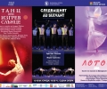 """Балетните премиери """"Танц при изгрев слънце"""", """"Лотос"""", и """"Следващият"""" на сцената на Старозагорската опера на 10 юли"""