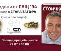 Легендата Христо Стоичков представя биографичната си книга на площада пред Община Стара Загора