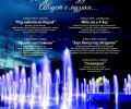 Музикални вечери през август организират в Стара Загора