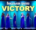 """Руската формация """"Виктори"""" ще гостува в Казанлък на 22 юли"""