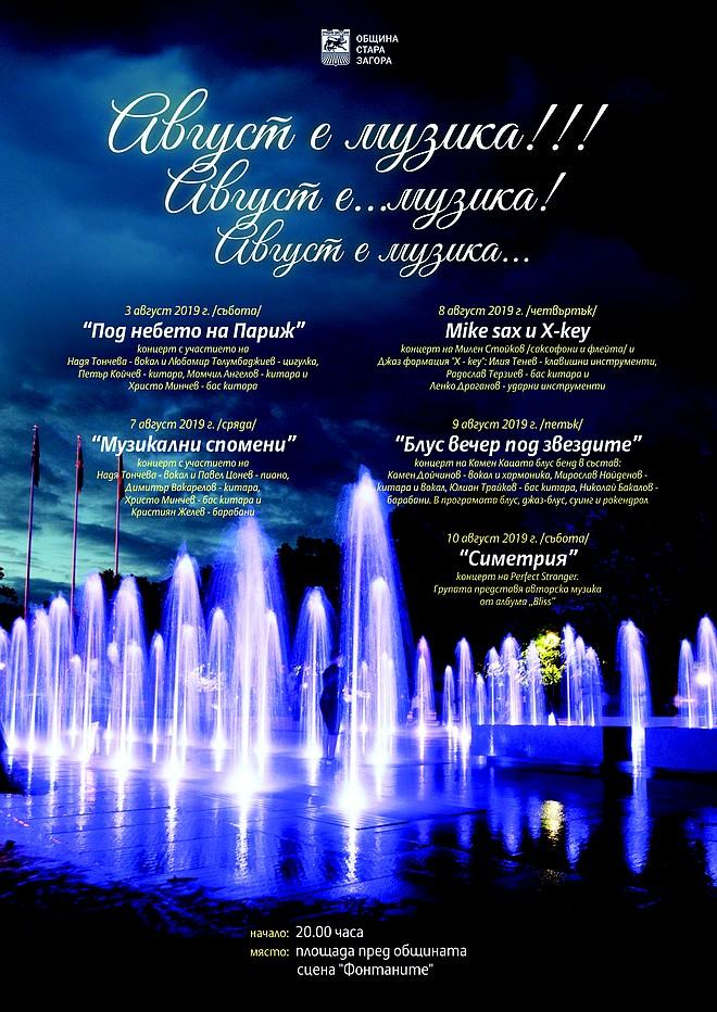 avgust e muzika-afish (1)