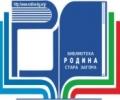 "Програма на Библиотека ""Родина"", Детски отдел, 12-16 август 2019 г."