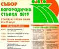 """Транспорт за Националния тракийски събор """"Богородична стъпка"""" - разписание на автобусите, програма"""