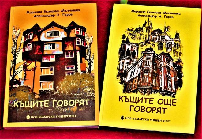 02 двете книги