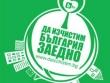 """Община Стара Загора отново е част от кампанията """"Да изчистим България заедно"""""""