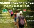 Общоградски туристически поход ще се проведе на 28 септември