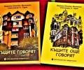 Представят две книги за българските къщи след Освобождението - РИМ Стара Загора, 3 октомври