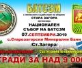 Националният събор на златотърсачите е тази събота (7 септември) на Старозагорските бани