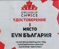 EVN България с награда за