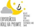 Европейска нощ на учените 2019 на 27 септември в Стара Загора